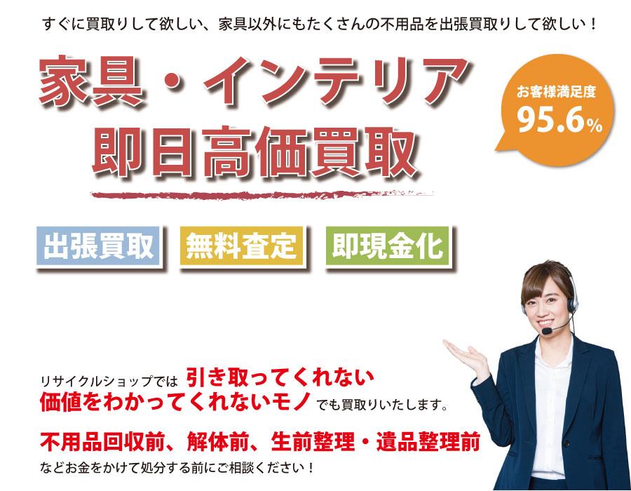 北海道家具即日買取サービス。大型家具から高級家具まで最短即日買取り・即現金化!