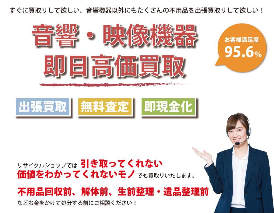 青森県PA・音響機器即日買取サービス。あらゆるPA・音響機器を高額買取・即現金化