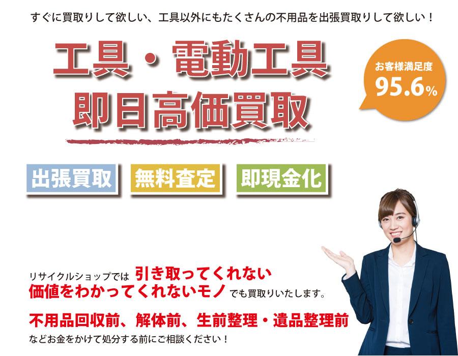 福井県工具類即日買取サービス。在庫処分品・大型工具までまとめて即現金化