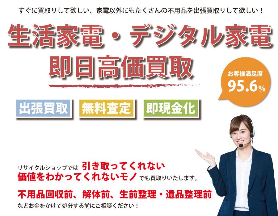 即日家電製品高価買取サービス。他社で断られた家電製品も喜んでお買取りします!