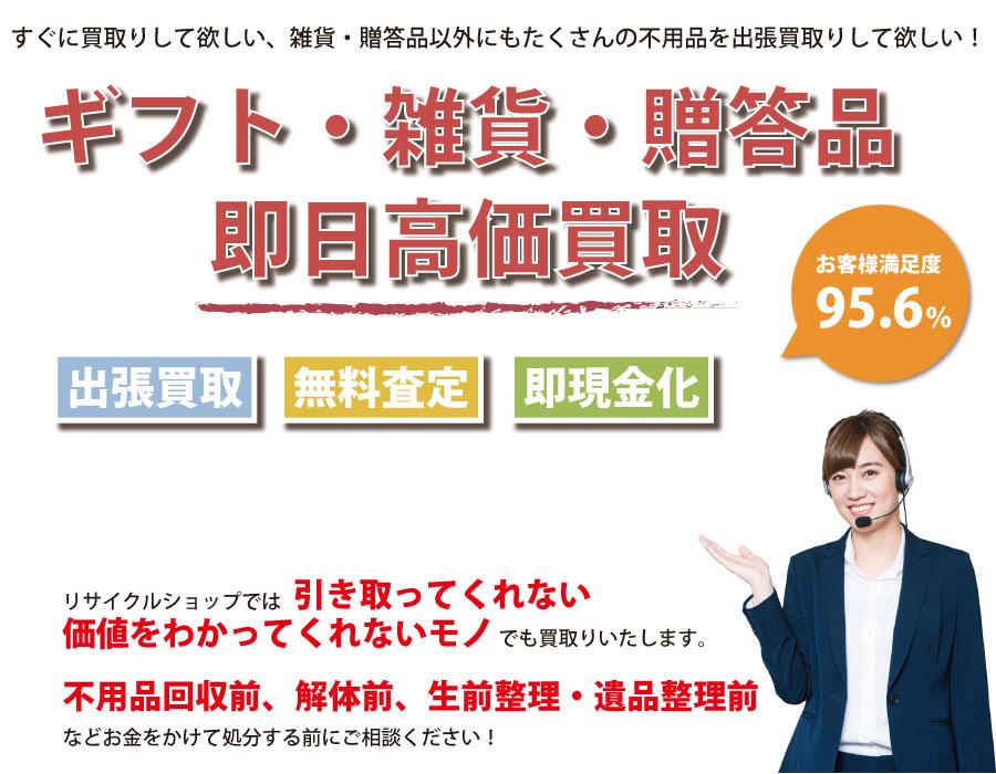 和歌山県ギフト・贈答品即日買取サービス。大量にあってもまとめて即現金化